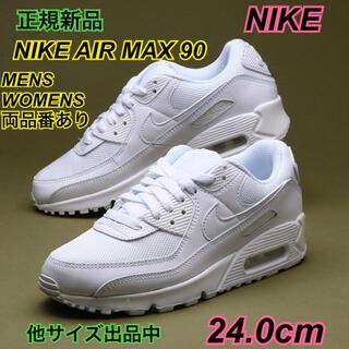 NIKE - 現物有り新品 ナイキ 24cm エアマックス90 ホワイト AIR MAX