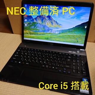 エヌイーシー(NEC)のNEC i5搭載 整備済 ノートパソコン ノートPC(ノートPC)
