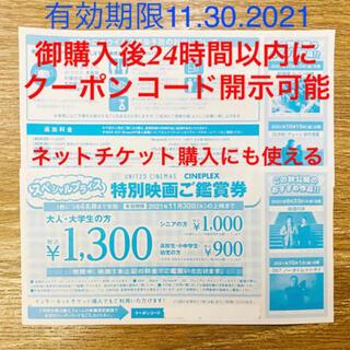 ユナイテッドシネマ  シネプレックス 特別映画ご鑑賞券 ネット購入にも使える(その他)