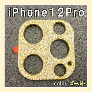iPhone12pro アイフォン カメラ保護フィルム ラインストーン 金 S(モバイルケース/カバー)