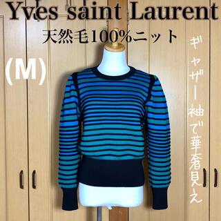 イヴサンローランボーテ(Yves Saint Laurent Beaute)の【極美品】お洒落!動くボーダー ギャザー袖で華奢見え ロングリブニット(ニット/セーター)