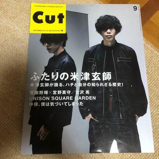 Cut (カット) 2017年 09月号