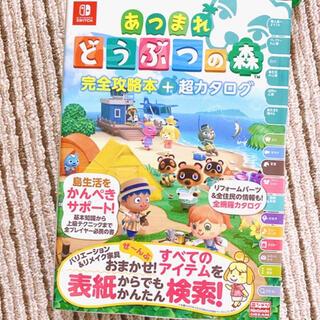 ニンテンドウ(任天堂)のあつまれどうぶつの森攻略本+ガイドブック(アート/エンタメ)