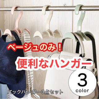 3点セット 使いやすい シンプル 使い勝手抜群 ストール マフラー 帽子(押し入れ収納/ハンガー)