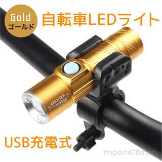 自転車ライト USB充電式 LED  コンパクト アウトドア ゴールド 明るい