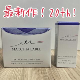 Macchia Label - マキアレイベル エクストラリセットクリーム20 エクストラリセットエッセンス