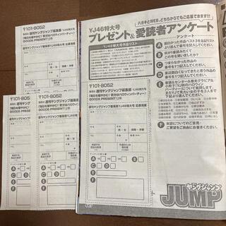 集英社 - QUOカード 抽選 応募券 4枚 ヤングジャンプ 46号 抽プレ 応募シート