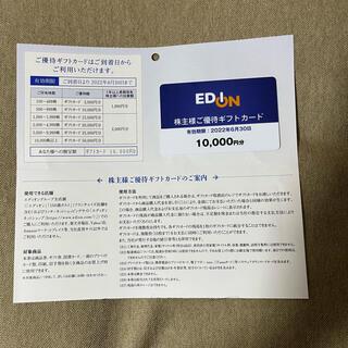 エディオン 株主優待 株主様ご優待券カード 10,000円(ショッピング)