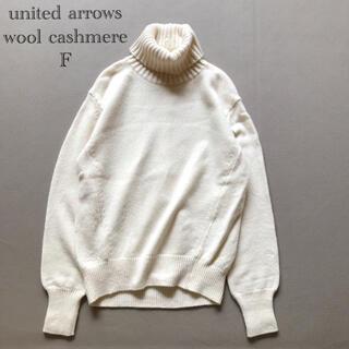 UNITED ARROWS - 639ユナイテッドアローズ優しげアイボリー♡ウールカシミアタートルネックニットF