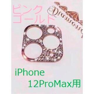 【iPhone12ProMax用:ピンクゴールド】張るだけダイヤモンド風フレーム(モバイルケース/カバー)