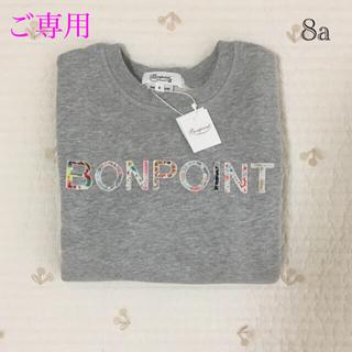 Bonpoint - ボンポワン8a スウェットトレーナー