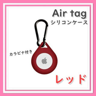赤 Apple AirTag ソフトケース 保護カバー カラビナ付き しずく型(その他)