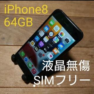 iPhone - 完動品SIMフリー液晶無傷iPhone8本体64GBグレイau判定〇送料込