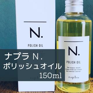 ナプラ(NAPUR)のナプラ N. ポリッシュオイル 150ml 【ヘア&ボディ&ハンド用オイル】(オイル/美容液)