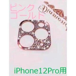 【iPhone12Pro用:ピンクゴールド】張るだけ!ダイヤモンド風フレーム(モバイルケース/カバー)