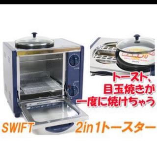 オーブントースター Swift