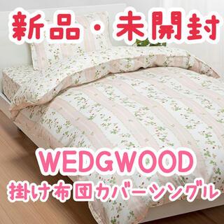 WEDGWOOD - 掛け布団カバー シングル 西川産業 ウェッジウッド ピンク