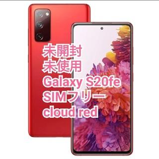 Galaxy - 未使用 未開封 Galaxy S20 FESIMフリー グローバル版