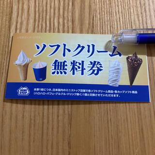 AEON - ミニストップ 株主優待 ソフトクリーム無料券 1枚