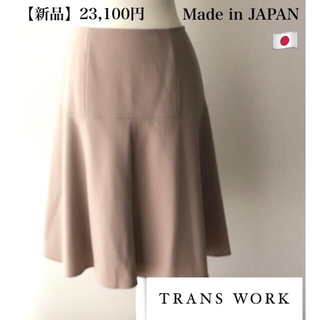 TRANS WORK - 【新品】トランスワーク 日本製 高級 ベージュ スカート 三陽商会 38 M