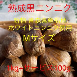 熟成黒ニンニク 新物青森県産福地ホワイトニンニク使用Mサイズ1kg