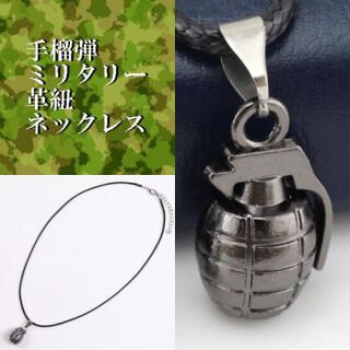 メンズ レディース ネックレス 手榴弾 黒 ペンダントミリタリー アクセサリー