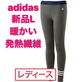 adidas - 新品L アディダス CP ウォームレギンス レディス アンダーウェア 発熱繊維
