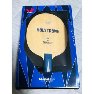 BUTTERFLY - 廃盤レア❗新品未使用品です❗卓球ラケット ホーリークラウン FL 元箱付き