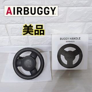 AIRBUGGY - 【美品♡箱付き】エアバギー 純正 ハンドル