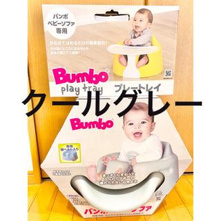 Bumbo バンボ ベビーソファ プレートレイセット クールグレー 専用腰ベルト