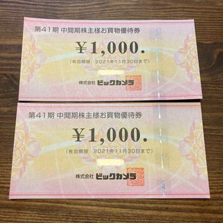 ビックカメラ 株主優待 2000円(その他)