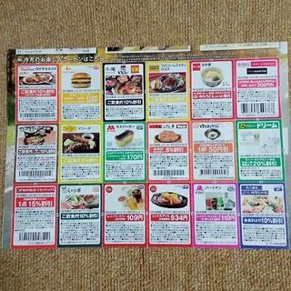 JAF 割引クーポン 11月号(レストラン/食事券)