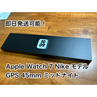 Apple Watch - Apple Watch 7 45mm Nike GPS ミッドナイトモデル