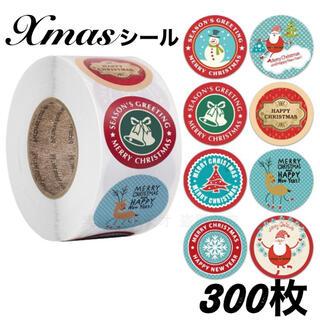 クリスマスシール ラッピングシール ミックス 300枚 サンキューシール