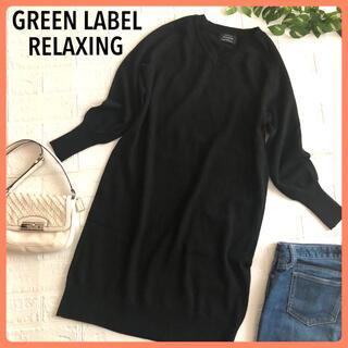グリーンレーベルリラクシング(green label relaxing)の【美品⭐️ラメ】グリーンレーベルユナイテッドアローズ ブラック黒ニットワンピース(ロングワンピース/マキシワンピース)
