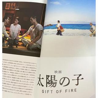 FREECELL vol.39   表紙 ジェシー /  太陽の子  三浦春馬