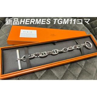 Hermes - エルメス  HERMÈS  TGM11コマ シェーヌダンクル  ブレスレット