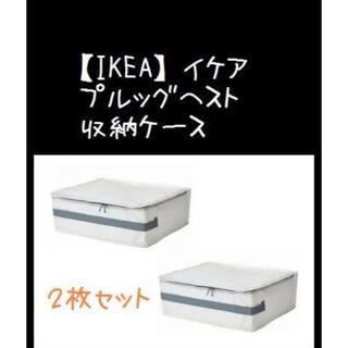 IKEA - 【IKEA】イケア PLUGGHÄST プルッグヘスト 収納ケース