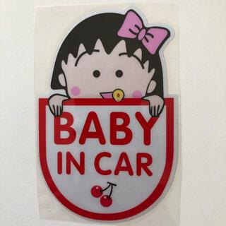BABY IN CAR ★ ちびまる子ちゃん★車用ステッカー★ベビーインカー(その他)