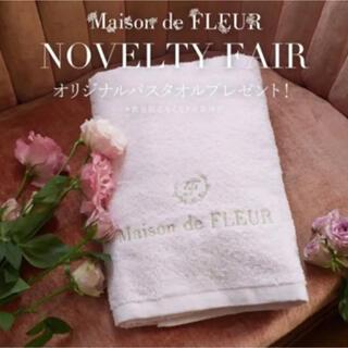 Maison de FLEUR - メゾンドフルール ノベルティ バスタオル ピンク