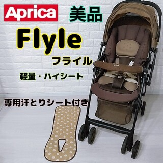 Aprica - 【美品♡ハイシート】アップリカ フライル 両対面式 軽量