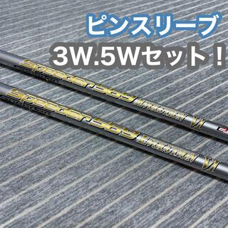 ピン(PING)の3W、5Wセット!スピーダー 569 エボリューション 6 S/ピンスリーブ(クラブ)