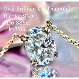 綺麗なオーバルシェイプダイヤモンド割れ爪一粒ネックレス