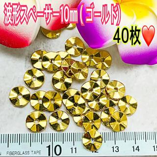 波形スペーサー10㎜(ゴールド)40(各種パーツ)