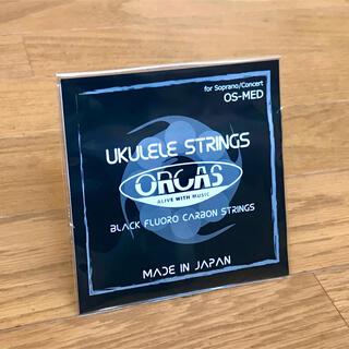ORCAS OS-MED ウクレレ弦 ソプラノ/コンサート用 フロロカーボン(その他)