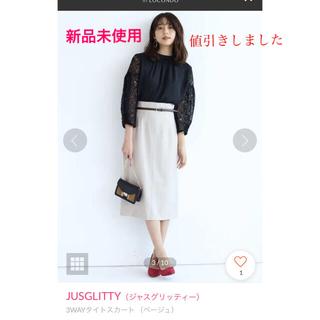 ジャスグリッティー(JUSGLITTY)のJUSGLITTY  スカート ⭐︎新品未使用タグ付き⭐︎(ロングスカート)