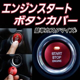 \エンジンスタート/⚫ ボタンカバー ⚫カスタマイズ♡愛車♡スポーツ 車