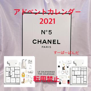 CHANEL - CHANEL ザカレンダー アドベントカレンダー 新品 シャネル2021