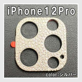 iPhone12pro アイフォン カメラ保護フィルム ラインストーン 銀 S(モバイルケース/カバー)