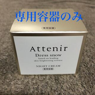 Attenir - アテニア ドレススノー ナイトクリーム 専用容器